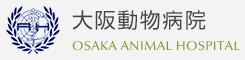 大阪動物病院