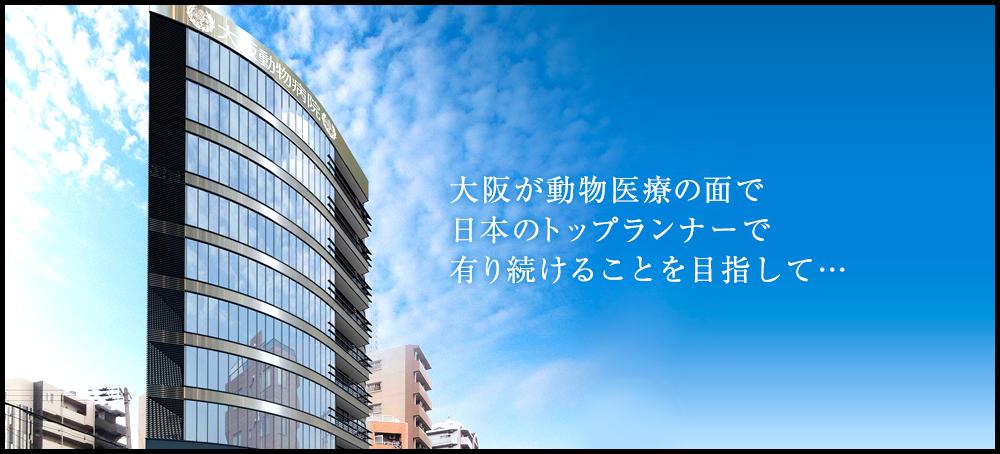 大阪が動物医療の面で日本のトップランナーで有り続けることを目指して…
